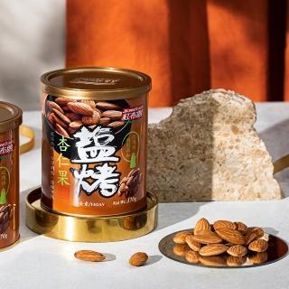 【紅布朗】鹽烤杏仁果(170gX1罐)