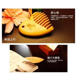 【MU LIFE 荒木雕塑藝品】原木系列組(舒心梳、肖楠蓮片木書籤)