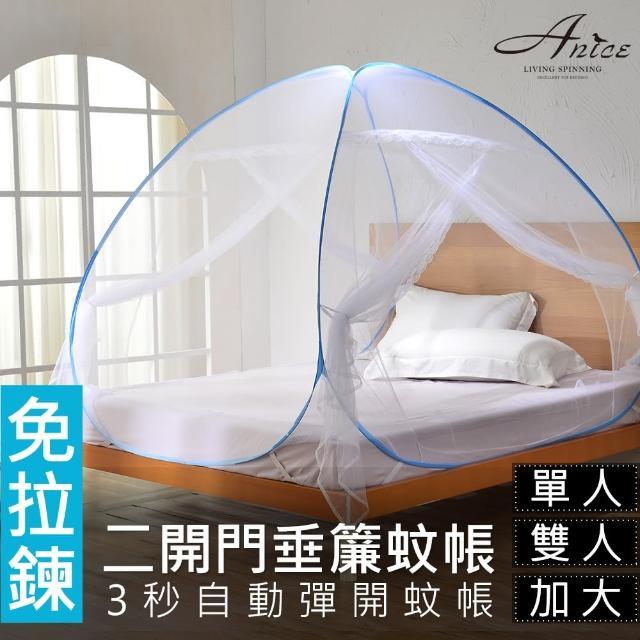 【A-nice】雙開門【免拉鍊專利】垂簾式|彈開型蚊帳(059-雙人/五呎)