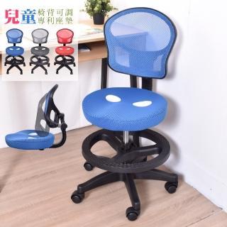 【凱堡】星也專利透氣雙孔挺脊護腰兒童成長椅