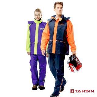 【達新牌】迎光橘休閒套裝二件式風雨衣