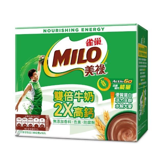 【雀巢美祿】三合一雙倍牛奶巧克力麥芽飲品10入(30g*10入/盒)