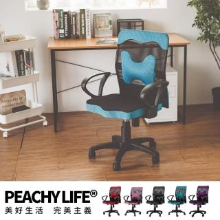 【完美主義】繽紛透氣網背厚座電腦椅/辦公椅/書桌椅-附腰墊(五色可選)/