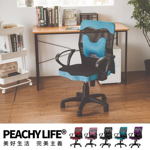 【樂活主義】繽紛透氣網背電腦椅/辦公椅-厚座附腰墊(五色可選)