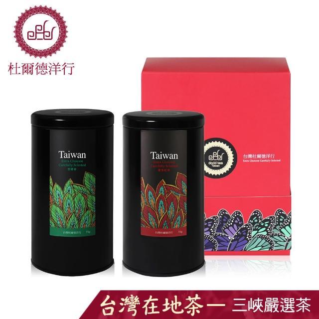 【杜爾德洋行】嚴選蜜香紅茶+碧螺春茶葉禮盒(75g*2入)