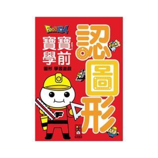 【風車圖書】認圖形-Food超人寶寶學前字母學習遊戲