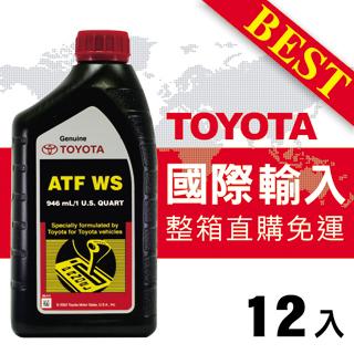 【TOYOTA】原廠自排油 ATF WS(整箱12瓶)