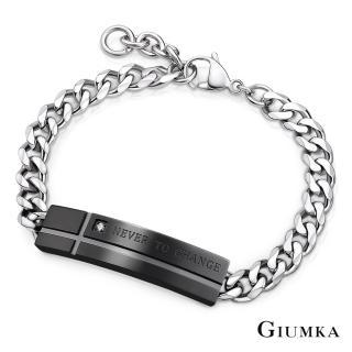 【GIUMKA】情侶 手環 唯有真愛手鍊  德國珠寶白鋼鋯石情人手鍊 MH03019(黑色款)