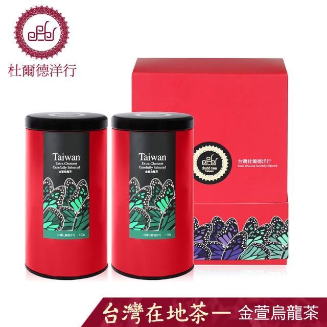 【杜爾德洋行】精選奶香金萱烏龍茶禮盒(150g*2入)