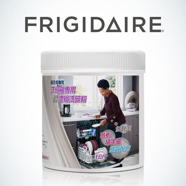 【美國Frigidaire富及第】洗碗機專用濃縮洗碗粉(4入組)