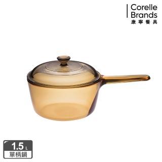 【美國康寧 Visions】1.5L單柄晶彩透明鍋