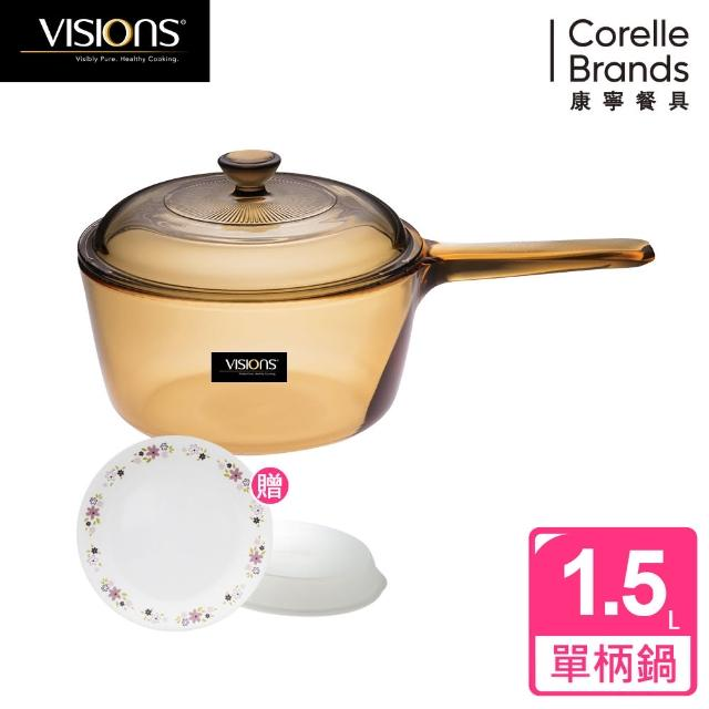 【美國康寧 Visions】1.5L單柄晶彩透組明鍋