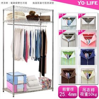【yo-life】獨家全電鍍吊衣櫥組-贈防塵套(三色任選-直紋or藍色or米色91X46X180cm)