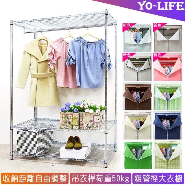 【yo-life】獨家大管徑吊衣櫥組-贈直紋防塵套(122X46X180cm)