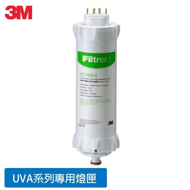 【3M】UVA系列紫外線殺菌淨水器殺菌燈匣(適用 UVA1000 UVA2000 UVA3000)