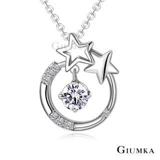 【GIUMKA】一生一世 星空傳說項鍊 八心八箭 精鍍正白K 甜美淑女款 MN00232(銀色款)