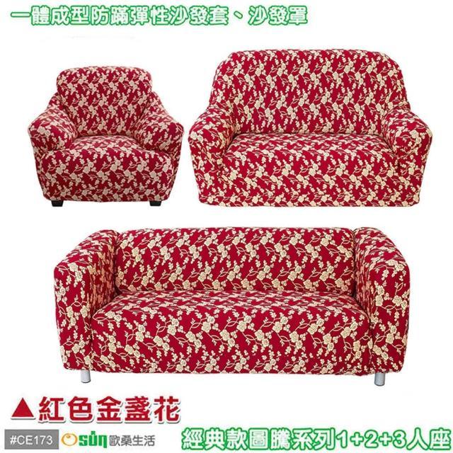 【Osun】一體成型防蹣彈性沙發套沙發罩(紅色金盞花1+2+3人座CE-173)