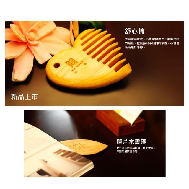 【MU LIFE 荒木雕塑藝品】原木系列組(舒心梳、檜木蓮片木書籤)