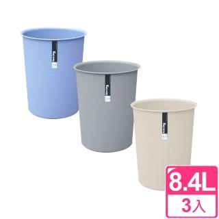 【KYOTO】圓型 中垃圾桶8.4L(三入)
