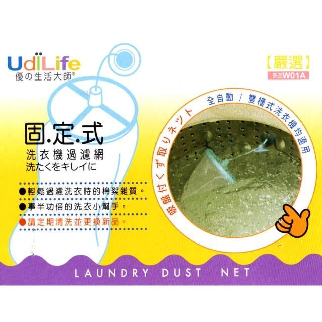 【UdiLife】洗衣機過濾網-固定式×12入