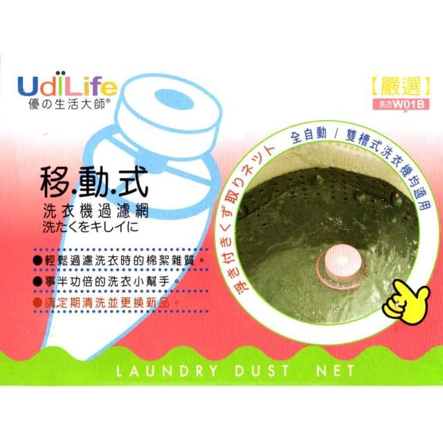 【UdiLife】洗衣機過濾網-移動式×12入