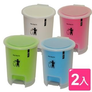 【真心良品】馬卡龍腳踏式垃圾桶 附內桶(2入)