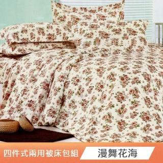 【漫舞花海】雙人四件式二用被床包組