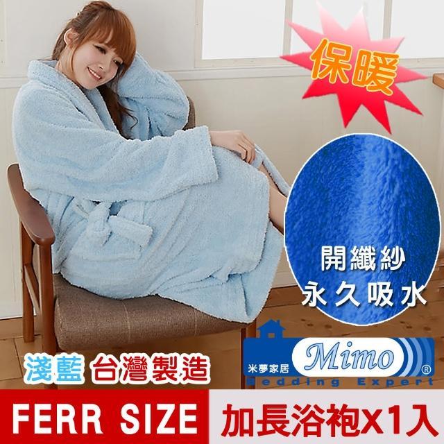 【米夢家居】台灣製造水乾乾SUMEASY開纖吸水紗-柔膚浴袍(淺藍)
