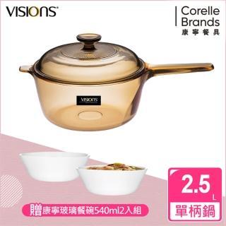 【美國康寧 Visions】2.5L單柄晶彩透明鍋
