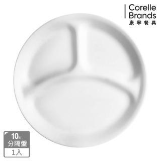 【CORELLE 康寧】純白10吋分隔盤(310)