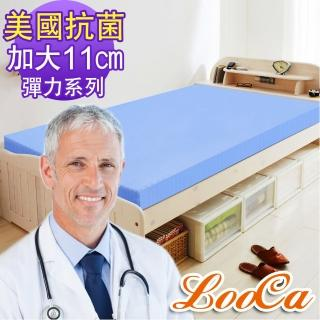 【送棉枕x2】LooCa美國Microban抗菌11cm彈力記憶床墊(加大-共2色)