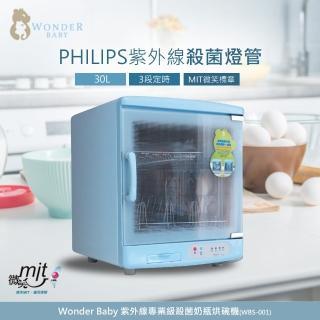 【Wonder Baby】30L紫外線專業級殺菌奶瓶烘碗機WBS-001(烘乾、消毒、殺菌一次完成)