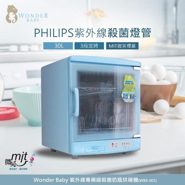 【Wonder Baby】紫外線專業級殺菌30L奶瓶烘碗機WBS-001(烘乾、消毒、殺菌一次完成)