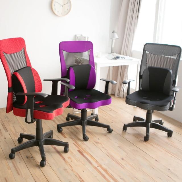 【樂活主義】美臀護腰減壓T扶手電腦椅/辨公椅(3色可選)