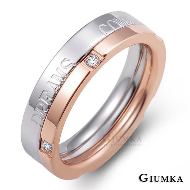 【GIUMKA】情侶對戒 實現夢想 白鋼情人戒指 MR00608-1F(玫金)