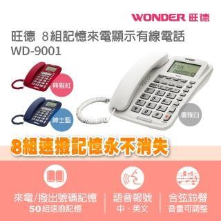 【旺德WONDER】8組記憶來電顯示有線電話(WD-9001)