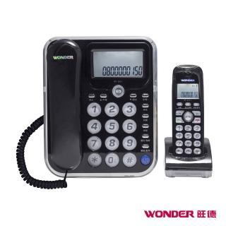 【WONDER旺德】2.4G子母機(WT-D01)