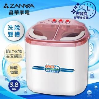 【ZANWA晶華】節能雙槽洗滌機/雙槽洗衣機/小洗衣機/洗衣機(ZW-218S)