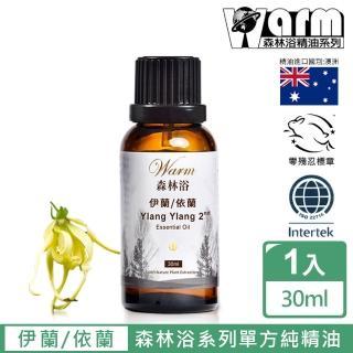 【Warm】森林浴單方純精油30ml(依蘭/伊蘭)