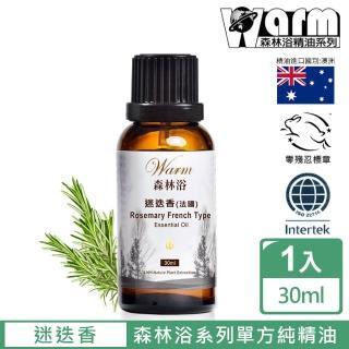 【Warm】森林浴單方純精油30ml(迷迭香)