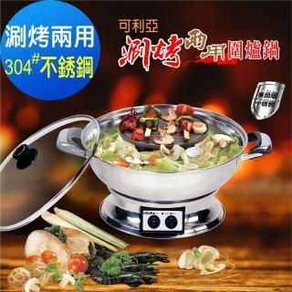 【KRIA可利亞】涮烤兩用圍爐鍋/電火鍋/料理鍋/調理鍋(KR-840)