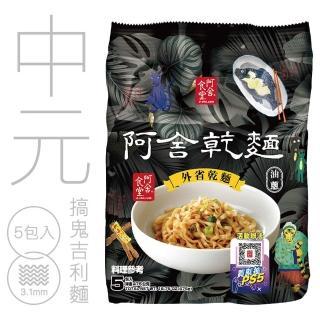 【阿舍食堂】外省乾麵「油蔥」-葷食(5包入475g)