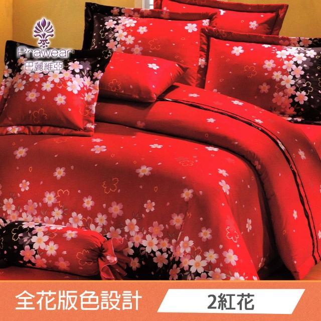 【巴麗維亞】魅力無限(頂級雙人活性精梳棉六件式床罩組台灣精製多色選擇)