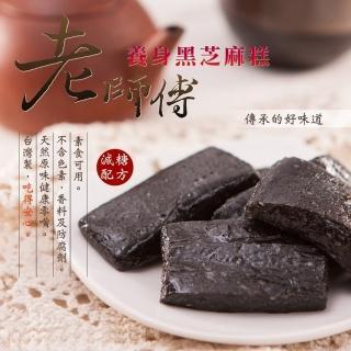 【台灣製! 老師傅】手工養生黑芝麻糕(280克1包)