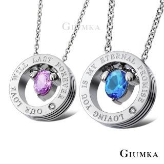 【GIUMKA】情侶項鍊 為愛而生 情人對鍊 珠寶白鋼鋯石MN01615(藍/粉鋯)