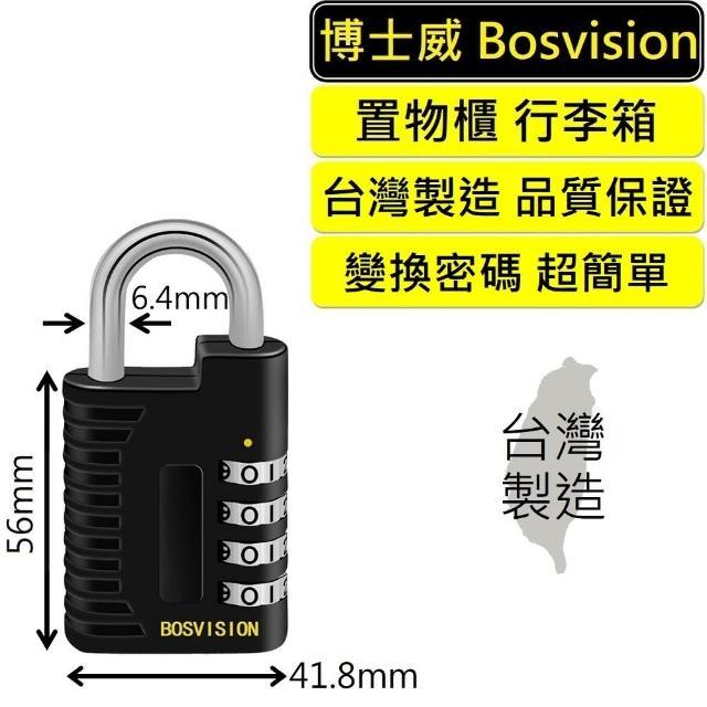 【Bosvision】PL578/高級4字輪密碼鎖(4.3公分寬)