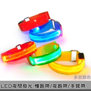 【DIBOTE】運動休閒LED發光夜跑帶/束帶(1入)