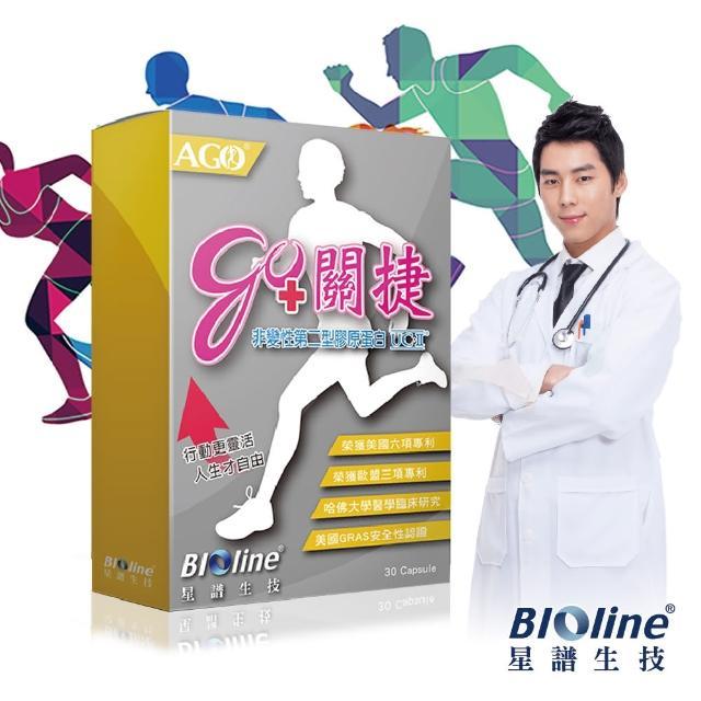 【BIOline星譜生技】go+關捷UC-II非變性二型膠原蛋白(30顆/盒)
