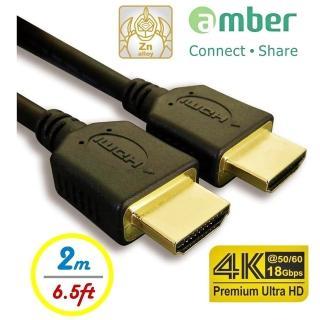 【Amber崴寶】4K2K 支援HDMI 2.0 高階影音線材 2M長度 PS4/藍光DVD 專用線材(AA120)