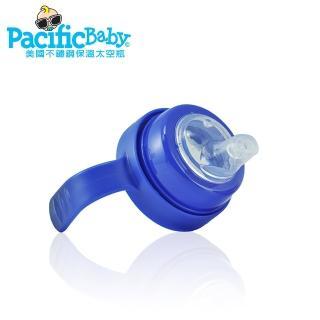 【Pacific Baby】美國學習配件組- 鴨嘴型矽膠奶嘴+學習杯握把(天天藍)